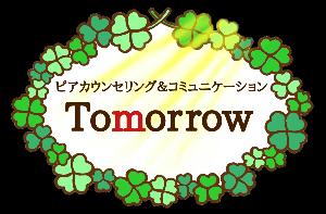 ピアカウンセリング&コミュニケーション Tomorrow